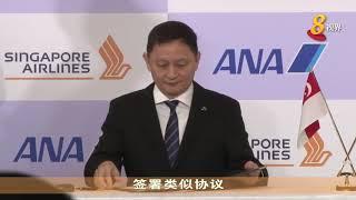 新航与日本全日空航空 签署合资协议