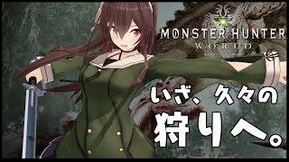 【MHW(PS4版)】いざ!!新大陸の大峡谷へー!!!!