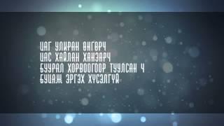 Tselmuun - Setgel [Lyrics]