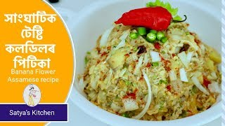 assamese cooking recipes