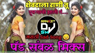 Shevtala Rani Tu Dusryachi Zali G Dj | Sajan Bendre Marathi Lokgeet | Pad Sambal Mix | Dj Sanket SM