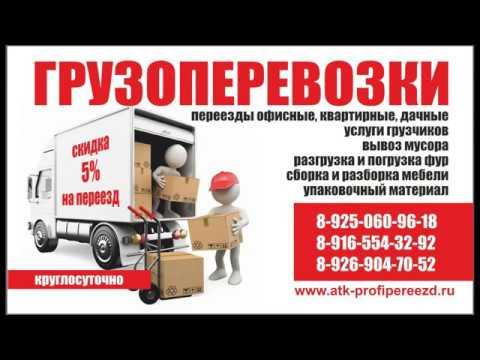 Грузоперевозки, грузчики, вывоз мусора, газель, частник, Россия