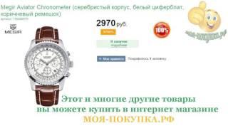 видео Часы Megir Aviator Chronometer (черный корпус, черный циферблат, черный ремешок)