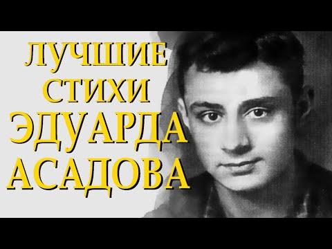 Самые трогательные и добрые стихи Эдуарда Асадова Читает Леонид Юдин