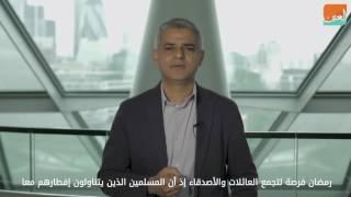 بالفيديو.. أول عمدة مسلم للندن: الجميع يحتفل في مدينتنا برمضان