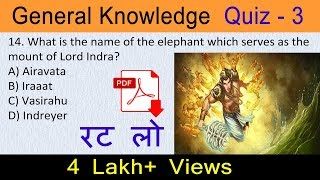 Basic GK General Knowledge Questions and Answers in English | Quiz - 3 | Click How