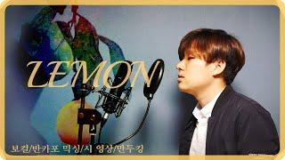 Lemon (레몬) - Kenshi Yonezu (米津玄師) / Cover by 반카포