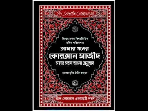 SURA AL HUMAZA 104 BANGLA TRANSLATION