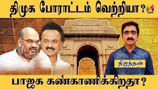 திமுக போராட்டம் வெற்றியா? பாஜக கண்காணிக்கிறதா? | DMK | BJP | STALIN | MODI | KASHMIR PROTEST | RAW