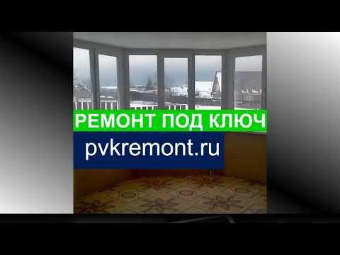 Ремонт Квартиры под Ключ Первоуральск #ремонтподключ #первоуральск