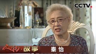 《人物·故事》 牢记初心使命·秦怡 20200630 | CCTV科教