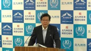 平成28年8月10日北九州市長定例記者会見