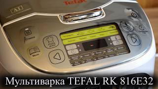 Обзор мультиварки  TEFAL RK 816E32