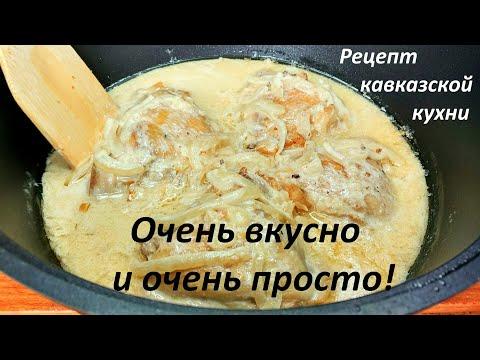 ПОДСЕЛА НА ЭТОТ РЕЦЕПТ! Курица на сковороде, тушеная в сметанном соусе по-кабардински.
