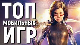 ТОП 10 НОВЫХ МОБИЛЬНЫХ ИГР НА АНДРОИД/iOS ФЕВРАЛЬ 2019 - Game Plan