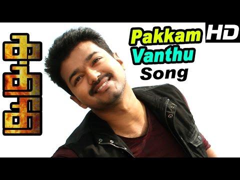 Kaththi Songs | Tamil Movie Video Songs | Pakkam Vanthu Video Song | Vijay Songs | Vijay Best Dance