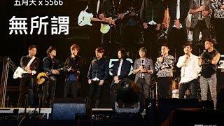 20140101 五月天高雄演唱會 五月天 x 5566 無所謂