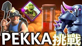 皇室戰爭 大皮卡挑戰    Clash Royale PEKKA Challenge