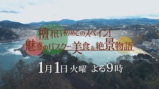 """女優・檀れいが""""美食&絶景の地""""として、世界的に注目されている スペイ..."""