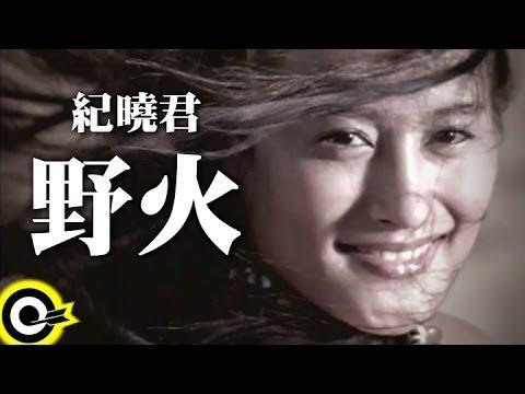 紀曉君 Samingad【野火】Official Music Video