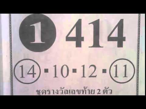 เลขเด็ดงวดนี้ ลาภลอยฟันธง 1/04/58
