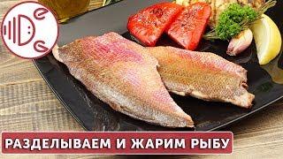 Как пожарить рыбу почти без масла