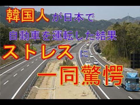 韓国人が日本で自動車を運転した結果・・・