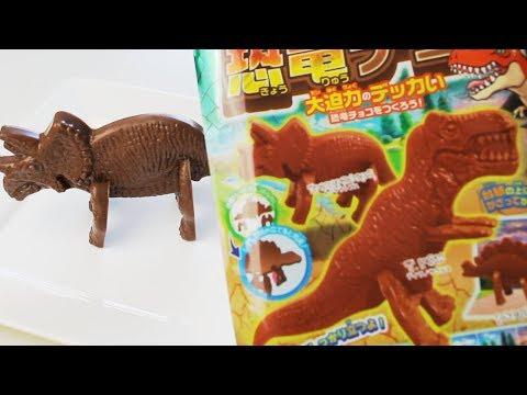 [DIY Kit] Chocolate Dinosaurs: Triceratops, Tyrannosaurus & Stegosaurus   Heart