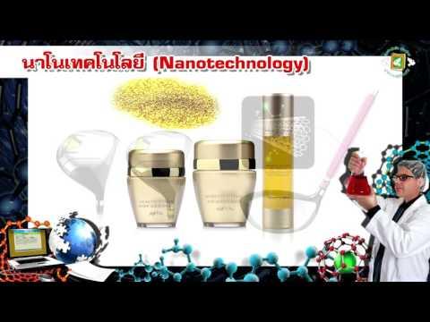 นาโนเทคโนโลยี (เมืองไทยสมาร์ทบุ๊ก)