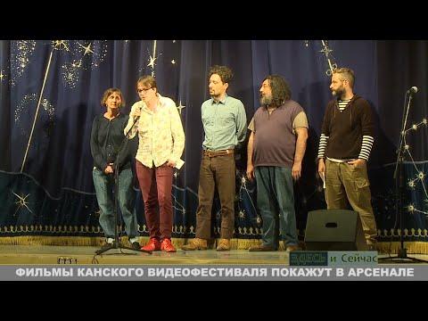 Фильмы Канского видеофестиваля покажут в Арсенале