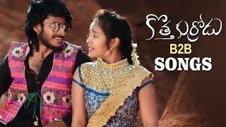 Kotha Kurradu Movie Back To Back Songs | Sriram | Priya Naidu | Sai Yelender | TFPC