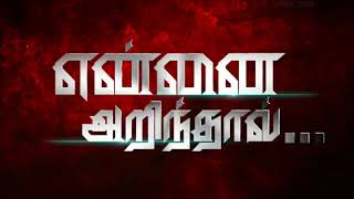 Vedalam | Yennai Arindhaal | Veeram | Movie HD Title Card | Ajith Kumar