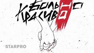 Марк Тишман & Юля Паршута - Больно, но красиво (Single 2017)