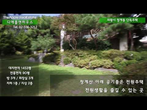 의왕시 청계동 단독주택 외부정원 및 내부영�