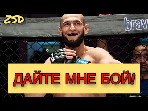 Хамзат Чимаев Интервью После Боя! 2020