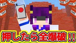 【Minecraft】スイッチを押したら一斉爆破!?TNTで出来た街を爆破させたら凄すぎた!!【ゆっくり実況】【マインクラフトmod紹介】