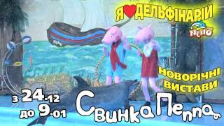 """Новогоднее дневное шоу """"Свинка Пеппа"""" в Дельфинарии НЕМО"""