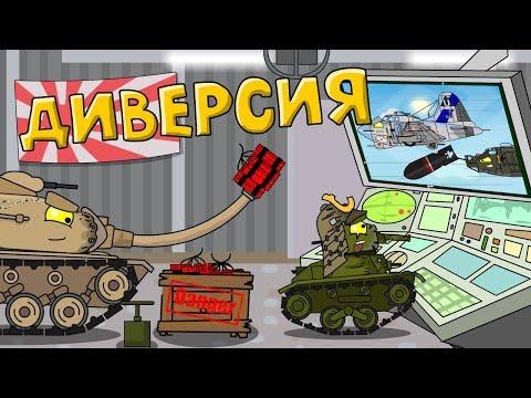 Диверсия на заводе - Мультики про танки