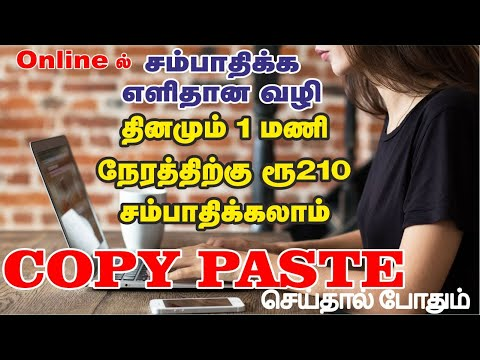 copy paste Work 1 மணி நேரத்திற்கு ரூ 210 சம்பாதிக்கலாம், how to earn money online in tamil from YouTube · Duration:  3 minutes 51 seconds