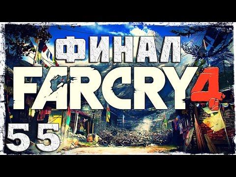 Смотреть прохождение игры Far Cry 4. #55: Ужин с королем. [ФИНАЛ]