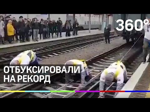 Рекорд России по буксировке поезда поставили в Крыму. Видео