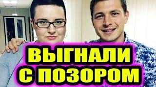 Дом 2 новости 20 апреля 2017 (20.04.2017) Раньше эфира