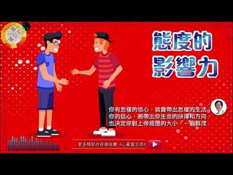 【心靈蜜豆奶】態度的影響力/劉群茂牧師_201902011