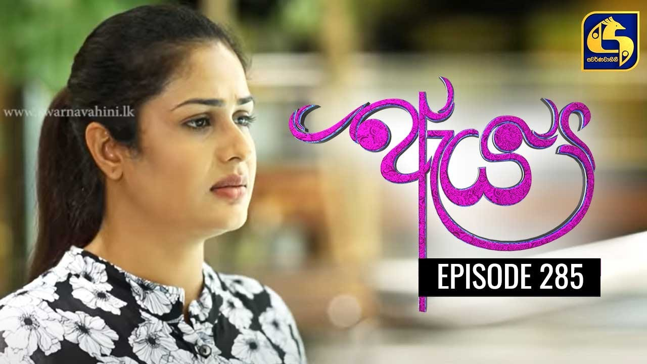 Download Aeya Episode 285    ''ඇය ''     29th August 2021