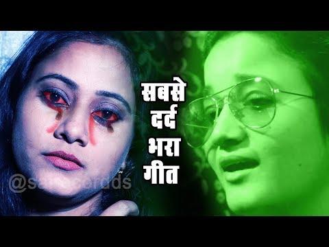 Sun Bewafa Tujhe Ham Bhula Denge [VIDEO] बेवफा तुझे हम भुला देंगे - Khushboo Jain - SAD SONGS