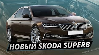 Систем помощи водителю Skoda Superb 2019