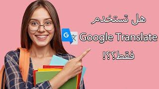 أفضل البدائل الدقيقة لمترجم جوجل ولماذا ينصح باستخدامها؟ | بدائل Google Translate screenshot 5