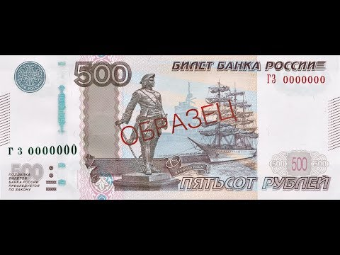 Учимся отличать 500 рублей 2010 года от подделки🔥🔥🔥