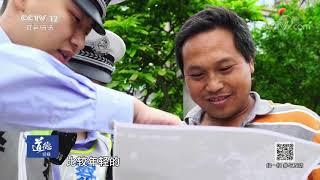 《道德观察(日播版)》 20190907 肇事者被扶起来之后| CCTV社会与法