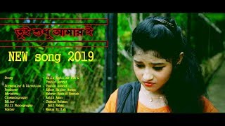 Tui shudhu amari | তুই শুধু আমার ই bangla new music video 2019 official eid song 2019| 4k
